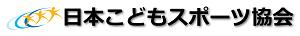 日本子どもスポーツ協会